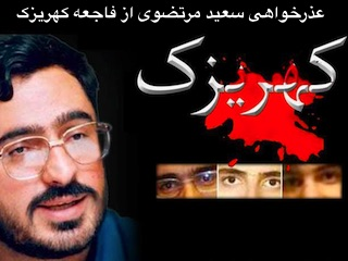 Mortazavi's Apology