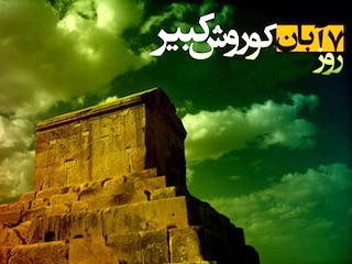Cyrus The Great Day