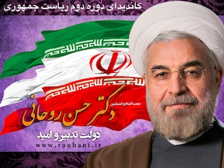 Rouhani 2017 elections