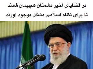 Enemies Unrest Khamenei