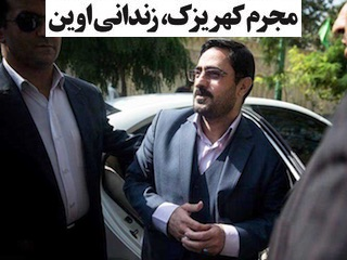 Mortazavi in Evin