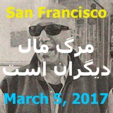 Death Belongs to Others, Buriel Clay Theater, San Francisco, March 5, 2017